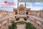 پاورپوینت تحلیل مسجد و مدرسه آقا بزرگ کاشان