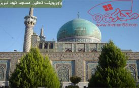 پاورپوینت تحلیل مسجد کبود تبریز