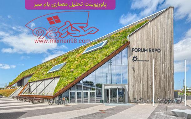 پاورپوینت تحلیل معماری بام سبز