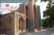 پاورپوینت تحلیل مقبره شیخ شهاب الدین اهری