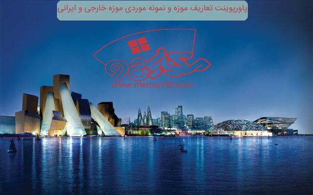 پاورپوینت تعاریف موزه و نمونه موردی موزه خارجی و ایرانی