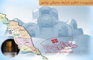 پاورپوینت تنظیم شرایط محیطی بوشهر