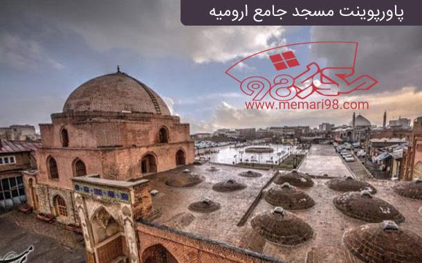 پاورپوینت مسجد جامع ارومیه