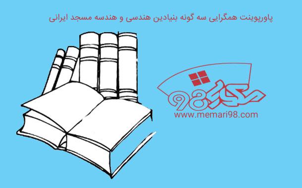 پاورپوینت همگرایی سه گونه بنیادین هندسی و هندسه مسجد ایرانی