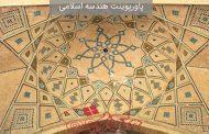 پاورپوینت هندسه اسلامی