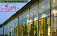 پاورپوینت کاربرد شیشه در معماری