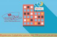 پروژه کامل هتل ( 6 نقشه هتل و برنامه فیزیکی هتل )