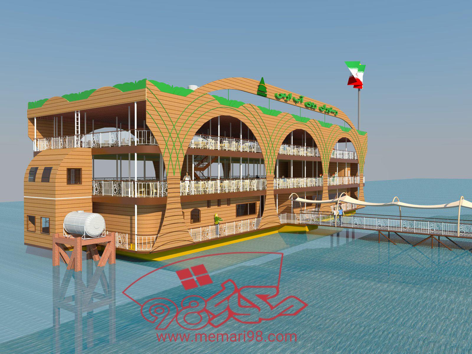 پروژه کامل رستوران روی آب