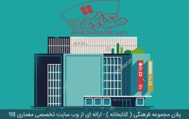 پلان مجموعه فرهنگی ( کتابخانه )