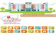2000 مبلمان اتوکدی بیمارستان