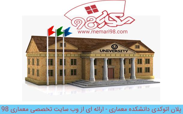 5 پلان اتوکدی دانشکده معماری