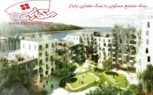 رساله مجتمع مسکونی با سبک معماری پایدار