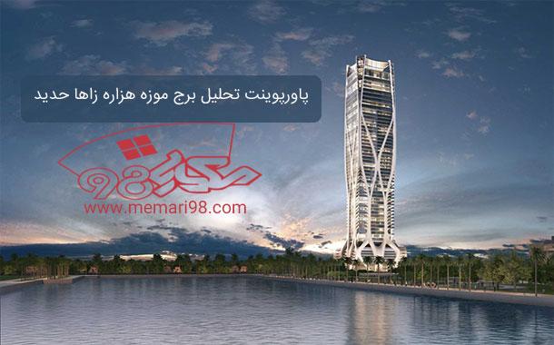 پاورپوینت تحلیل برج موزه هزاره زاها حدید