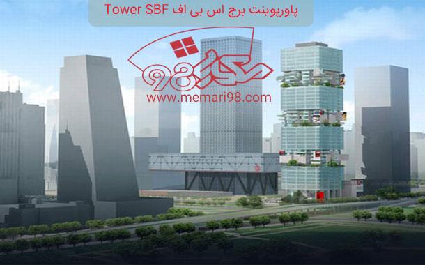پاورپوینت برج اس بی اف Tower SBF