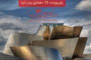 پاورپوینت 10 معماری برتر دنیا