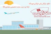 دانلود رایگان پلان اتوکدی فرودگاه