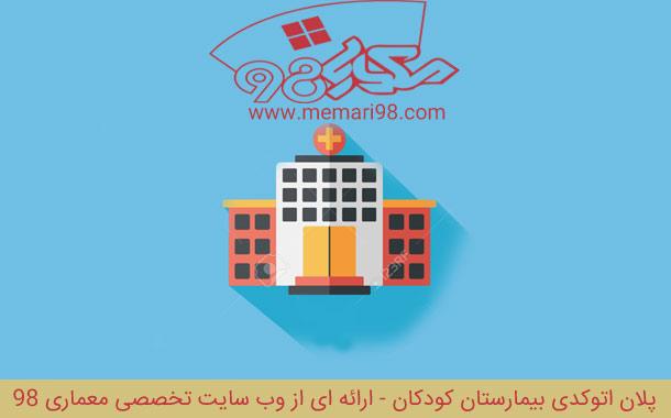 پلان اتوکدی بیمارستان کودکان