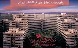 پاورپوینت تحلیل شهرک اکباتان تهران
