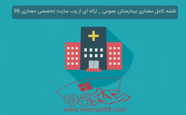 پلان بیمارستان عمومی کامل