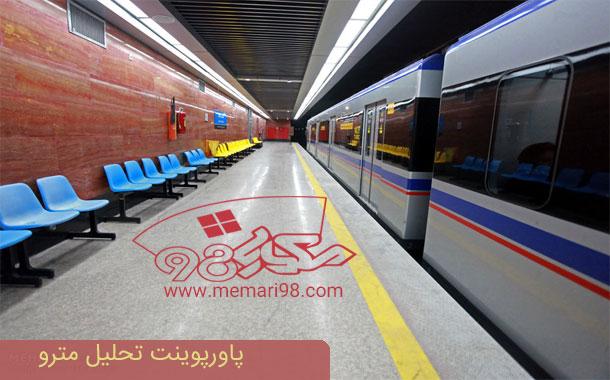 پاورپوینت تحلیل مترو