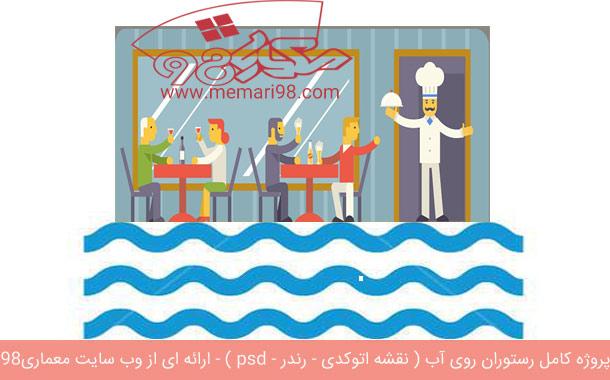 پروژه کامل رستوران روی آب ( نقشه اتوکدی - رندر - psd )