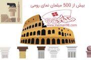 بیش از 500 مبلمان نمای رومی