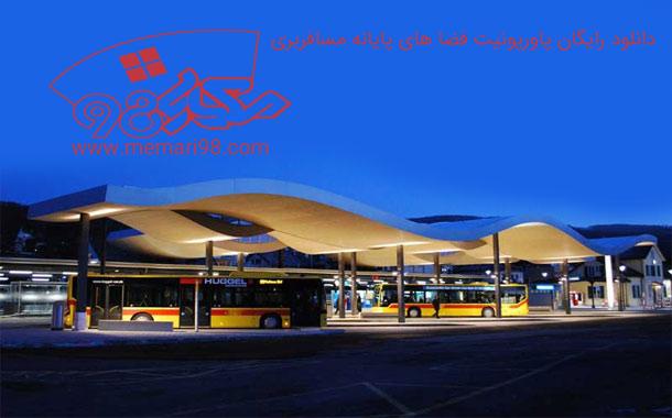 دانلود رایگان پاورپوینت فضا های پایانه مسافربری