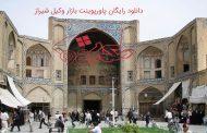 دانلود رایگان پاورپوینت بازار وکیل شیراز