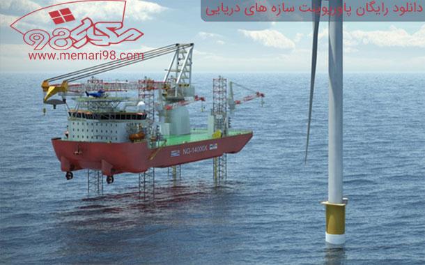 دانلود رایگان پاورپوینت سازه های دریایی