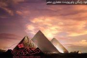 دانلود رایگان پاورپوینت معماری مصر