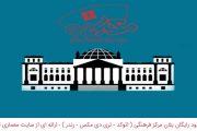 دانلود رایگان پلان مرکز فرهنگی ( اتوکد - تری دی مکس - رندر )