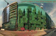 دانلود پاورپوینت مصالح جدید در صنعت ساختمان