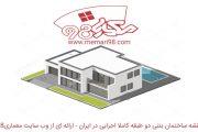 نقشه ساختمان بتنی دو طبقه کاملا اجرایی در ایران