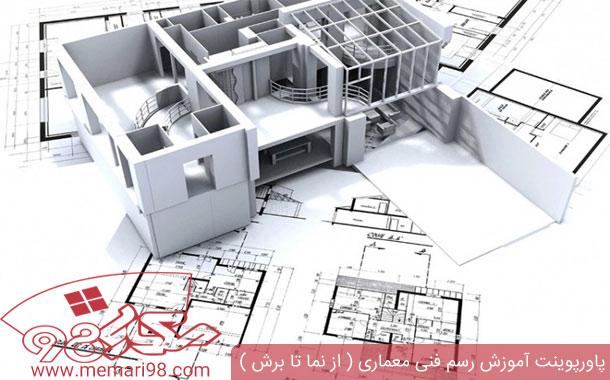 پاورپوینت آموزش رسم فنی معماری ( از نما تا برش )