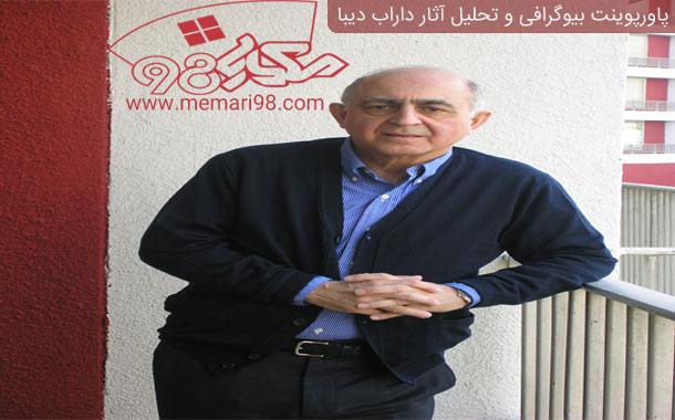 پاورپوینت بیوگرافی و تحلیل آثار داراب دیبا
