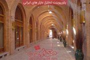 پاورپوینت تحلیل بازار های ایرانی