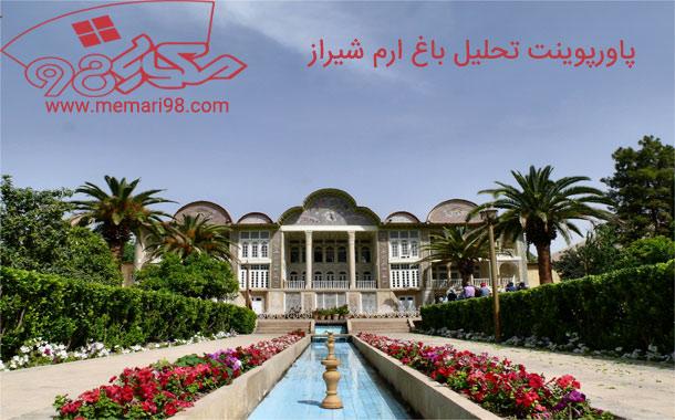 پاورپوینت تحلیل باغ ارم شیراز