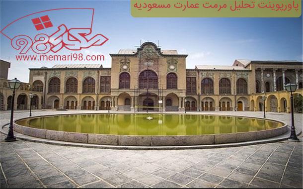 پاورپوینت تحلیل مرمت عمارت مسعودیه تهران