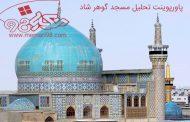 پاورپوینت تحلیل مسجد گوهر شاد مشهد