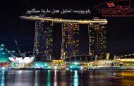 پاورپوینت تحلیل هتل مارینا سنگاپور