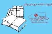 پاورپوینت خلاصه طرح شهر بوشهر