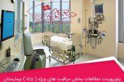 پاورپوینت مطالعات بخش مراقبت های ویژه ( icu ) بیمارستان