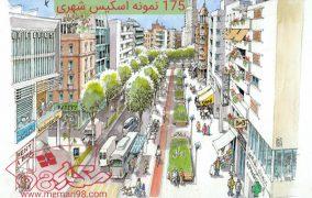 175 نمونه اسکیس شهری