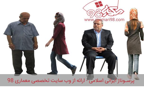 انواع پرسوناژ ایرانی اسلامی