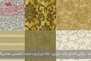 دانلود تکسچر کاغذ دیواری Paper Background Textures