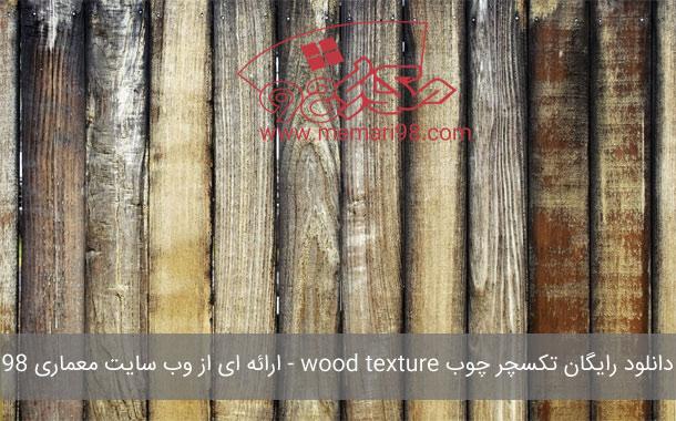 دانلود رایگان تکسچر چوب wood texture