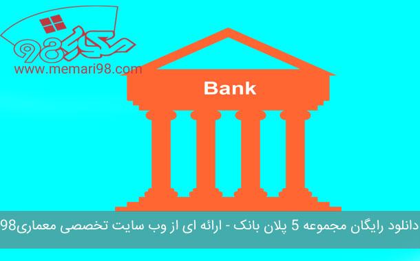دانلود رایگان مجموعه 5 پلان بانک