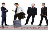 دانلود رایگان پرسوناژ اداری تجاری