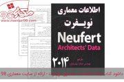 دانلود رایگان کتاب بانک اطلاعات معماری نویفرت نسخه 2014