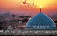دانلود پاورپوینت معماری مساجد ایرانی
